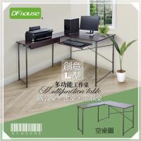 《DFhouse》創意L型多功能附鍵盤架抽屜式工作桌 胡桃色