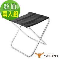 韓國SELPA 加大型鋁合金戶外折疊椅/釣魚椅/摺疊凳 超值兩入組
