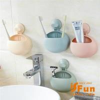 iSFun加大橢圓 吸盤衛浴萬用收納架 超值2入