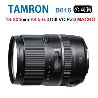 ★限時促銷★Tamron 16-300mm F3.5-6.3 Dill VC PZD MACRO B016 騰龍(公司貨)