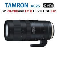 Tamron SP 70-200mm Di VC USD G2 A025 騰龍(公司貨)