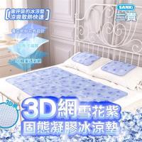 日本三貴SANKi 3D蜂巢網雪花紫固態凝膠冰涼墊1床2枕