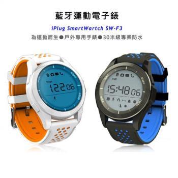 iPlug SmartWatch SW-F3 免充電30米級防水藍牙電子錶