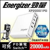 Energizer勁量-XP20001PD 20000mAh行動電源