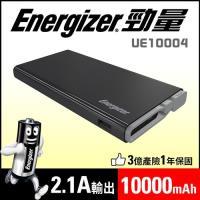 Energizer勁量 UE10004 10000mAh行動電源【黑】