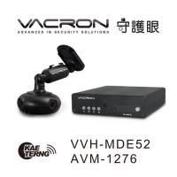 VACRON守護眼 VVH-MDE52/AVM-1276 4路360°行車紀錄系統
