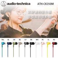 【鐵三角】ATH-CK350M 耳塞式耳機(附捲線器)