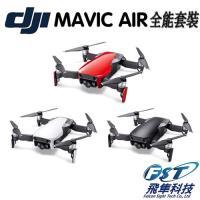 限時促銷 DJI~MAVIC AIR 全能套裝+基礎飛行課程(飛隼公司貨)