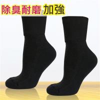 【源之氣】竹炭消臭無痕休閒運動襪 3雙組/加厚 RM-30211
