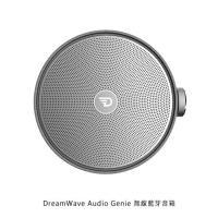DreamWave Audio Genie 無線藍芽音箱