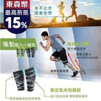 TISI 緹絲 運動壓力小腿套 (1雙入)