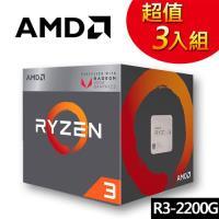 【超值三入組】AMD Ryzen 3-2200G 3.5GHz 四核心處理器 R3-2200G(4核4緒/GPU內顯)