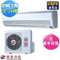 (送16吋風扇)華菱冷氣 12-14坪 典藏P系列定頻冷專分離式冷氣DT-710V/DN-710PV