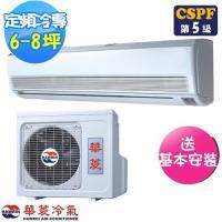 (送16吋風扇)華菱冷氣 6-8坪 典藏P系列定頻冷專分離式冷氣DT-4220V/DN-4220PV
