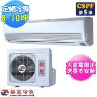 (送16吋風扇)華菱冷氣 8-10坪 典藏P系列定頻冷專分離式冷氣DT-5625V/DN-5625PV