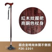 【富士康】時尚休閒拐FZK-2201 紅木紋握把 亮銅色杖身(鋁合金不倒拐 拐杖 助行器)