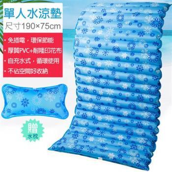 單人水涼墊/水墊/床墊-190X75cm(送水枕/涼枕) 消暑涼夏水床 可當沙發坐墊 冰枕