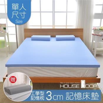 House door好適家居 日本大和抗菌表布 3cm厚釋壓記憶床墊好眠組(單人3尺)