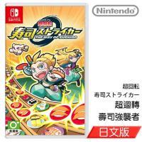 Nintendo任天堂 Switch 超迴轉 壽司強襲者-日文版 [台灣公司貨]