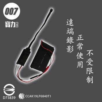 【007】V9 針孔攝影機 星光夜視 超高畫質 支援128G 4K畫質 遠程監看 無線 wifi 網路攝影機 監視器 微型攝影機 密錄器