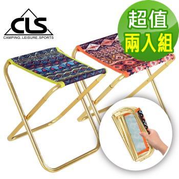 (超值組合)韓國CLS民族風特殊收納鋁合金折疊椅/行軍椅/板凳/登山/露營/兩色任選(兩入組)