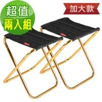 (超值組合)韓國SELPA 加大款特殊收納鋁合金折疊椅/行軍椅/板凳/登山/露營/兩入組