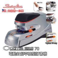 美國歐迪馬Swingline Optima 70 平貼型電動訂書機