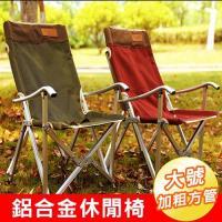 時尚玩家 頂級加大加厚鋁合金折疊椅/導演椅/大川椅/休閒椅/露營椅/野餐椅(大號)