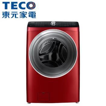 登記送果汁機 TECO東元13KG變頻滾筒式洗衣機WD1366HR