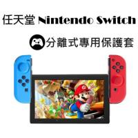 【Nintendo 任天堂】SWITCH 主機 + Joy-Con搖桿手把 可分離式 保護套  (手把顏色 紅藍)