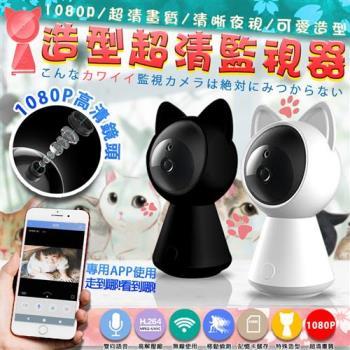 【買就送32G記憶卡】御守貓真1080P無線網路智慧旋轉監視機Cat-1(高階版)