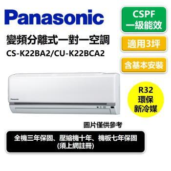 加贈安裝保固1年★Panasonic國際一級能效冷氣3坪變頻分離式一對一空調 CS-K22BA2/CU-K22BCA2