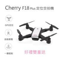 Cherry F18 Plus GPS定位空拍機 ★好禮雙重送 攜帶旅行包 遙控器 ★