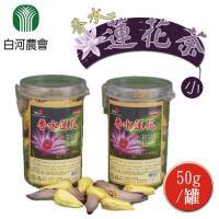 【白河農會】香水蓮花茶-小 (50g-罐) x2罐組