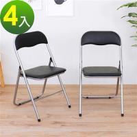 【頂堅】橋牌折疊椅/餐椅/會議椅/工作椅/折合椅-4入/組