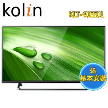 歌林KOLIN40吋LED液晶顯示器+視訊盒KLT-40EE01