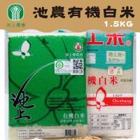 買一送一-池上農會 池農有機白米-綠色粳稻(2包一組) 共4包