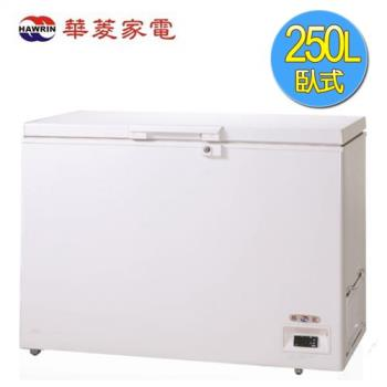HAWRIN華菱250L臥式冷凍櫃PBD(W)-250G