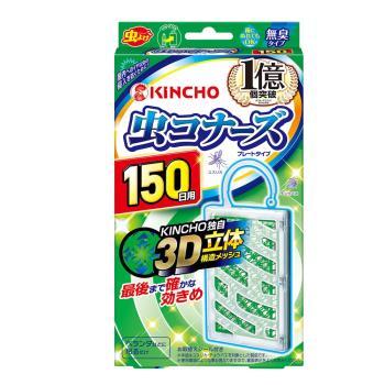 日本KINCHO 金鳥防蚊掛片150日x1入