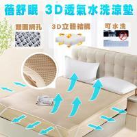 【蓓舒眠】3D立體彈簧透氣涼爽水洗涼墊 - 標準雙人5尺x6.2尺 床墊/ 遊戲墊/ 草蓆/ 麻將蓆/ 涼蓆/ 竹蓆