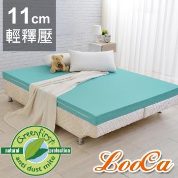 LooCa防蹣防蚊輕釋壓11cm記憶床墊-單人3尺-12月活動