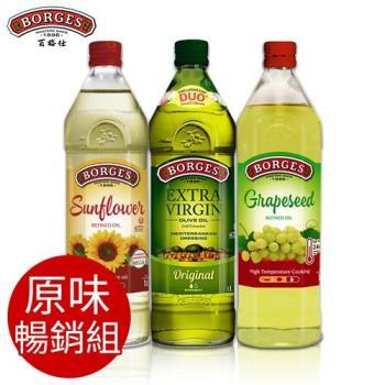 【西班牙BORGES百格仕】原味橄欖油1000ml+葡萄籽油1000ml+葵花油1000ml