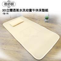 【蓓舒眠】3D立體彈簧透氣水洗幼童午休床墊組(1墊1枕)