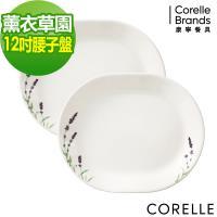 CORELLE康寧 薰衣草園2件式腰子盤組(B03)