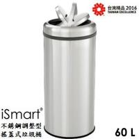 專利搖蓋設計垃圾桶60公升/附垃圾袋束線/金德恩/台灣製造/iSmart