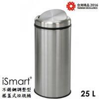 專利搖蓋設計垃圾桶25公升/附垃圾袋束線/金德恩/台灣製造/iSmart