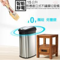 智能人體靜電感應直立式不鏽鋼垃圾桶15公升/附垃圾袋固定環/金德恩/台灣製造/iSmart