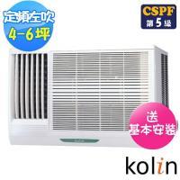 Kolin歌林冷氣 4-6坪 5級節能不滴水左吹窗型冷氣KD-362L06