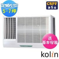 (好禮4選1)Kolin歌林冷氣 5-7坪 5級節能不滴水左吹窗型冷氣KD-412L06