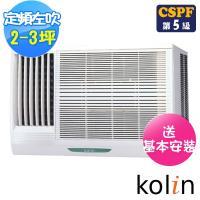 Kolin歌林冷氣 2-3坪 5級節能不滴水左吹窗型冷氣KD-232L06